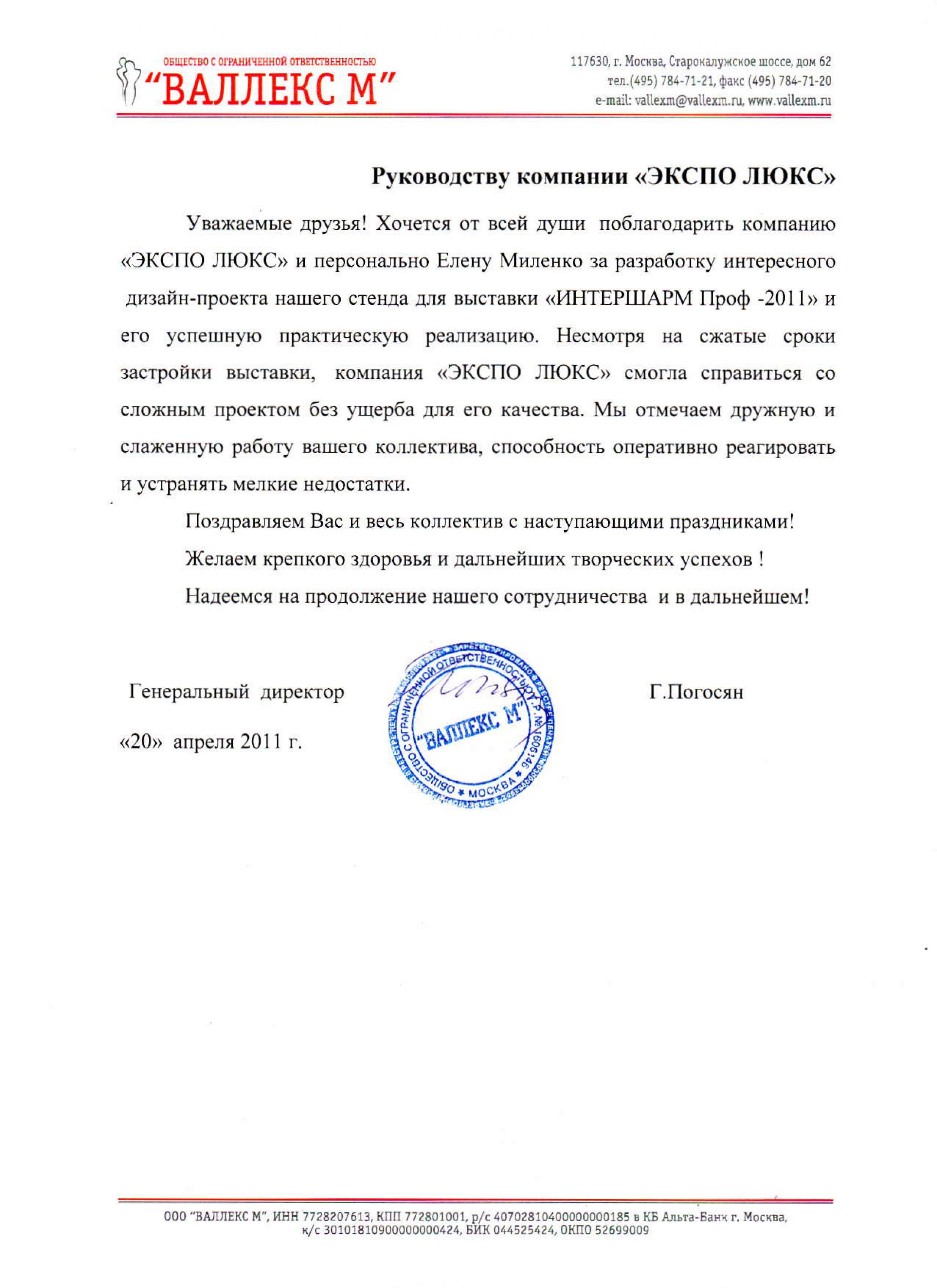 ВАЛЛЕКС М_Благодарность ЭКСПО ЛЮКС