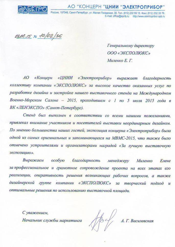 ЦНИИ-Электроприбор-724x1024