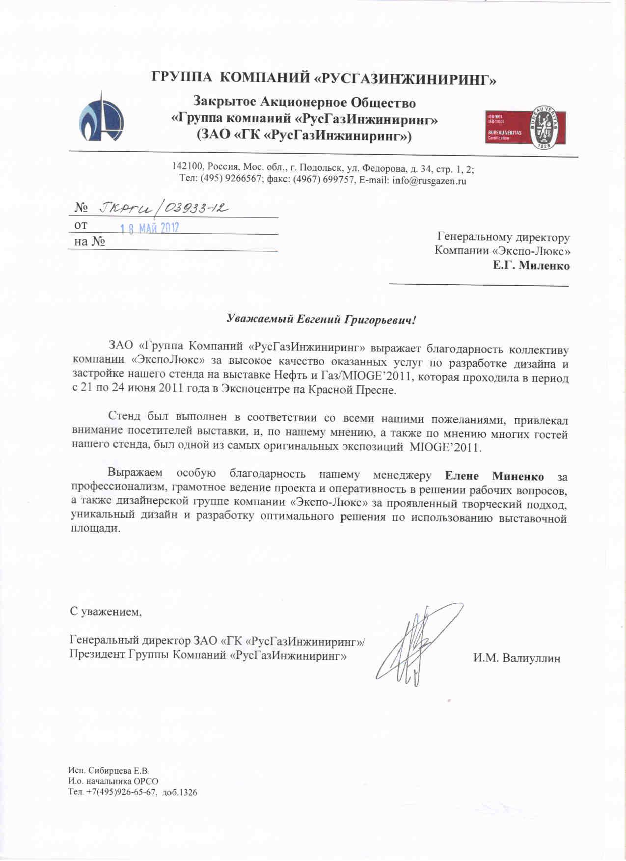 благ.письмо РусГазИнжиниринг